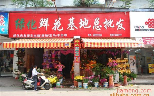 长乐吴航绿化花店加盟连锁火爆招商中——全球加盟网