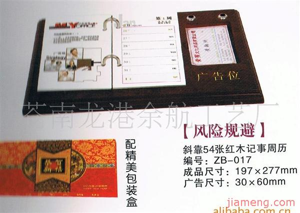 阴阳师手绘日历